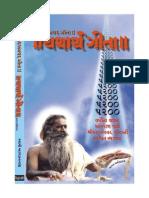 Geeta_shlok_GUJRATI.pdf