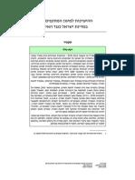 ההיערכות למיגון המתקנים הרגישים במדינת ישראל כנגד האיום עליהם