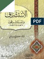 الاستشراق والمستشرقون ما لهم وما عليهم - مصطفى السباعي