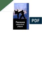 Zaharov O. Tehnika Naneseniya Udarov