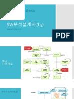 SW분석설계자 국가자격제도 설계