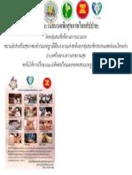 ศรีวะรมย์นวดเพื่อสุขภาพไทยสัปปายะ ชมรมนักส่งเสริมสุขภาพองค์รวมมาตฐานฝีมือแรงงานแห่งชาติ