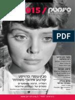 Jerusalem Cinematheque - January 2015 Program