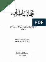 Ajaib Al Quran
