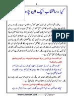 Kiya Rasool Allah Unparh Thay By Dr Qamar Zaman