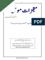 Mojzat e Moosa by Dr Qamar Zaman