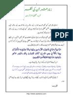 Zina Quran Ki Nazar Main by Dr Qamar Zaman