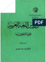 umm-zakkees-personal-study-notes-to-dr-v-abdur-raheems-lessons-in-arabic-language–book-2.pdf