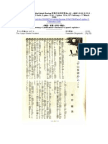 Tokyo Kabukiza Monthly Kabuki Review Pg 33 The 'Izayoi Seishin' Incident