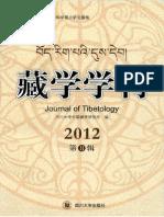 Amy (Journal of Tibetology Vol.8)