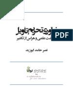 Innovatio Interdiction and Hermeneutics.pdf