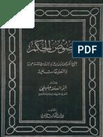 فصوص الحكم -ابن عربي