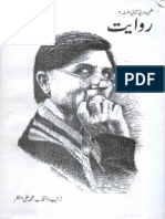 Riwayat-Mirpur Khas Sindh-Rafiq Ahmed Naqsh Number-August 2014