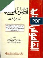 Al Qamoos Ul Jadeed Urdu Arabic