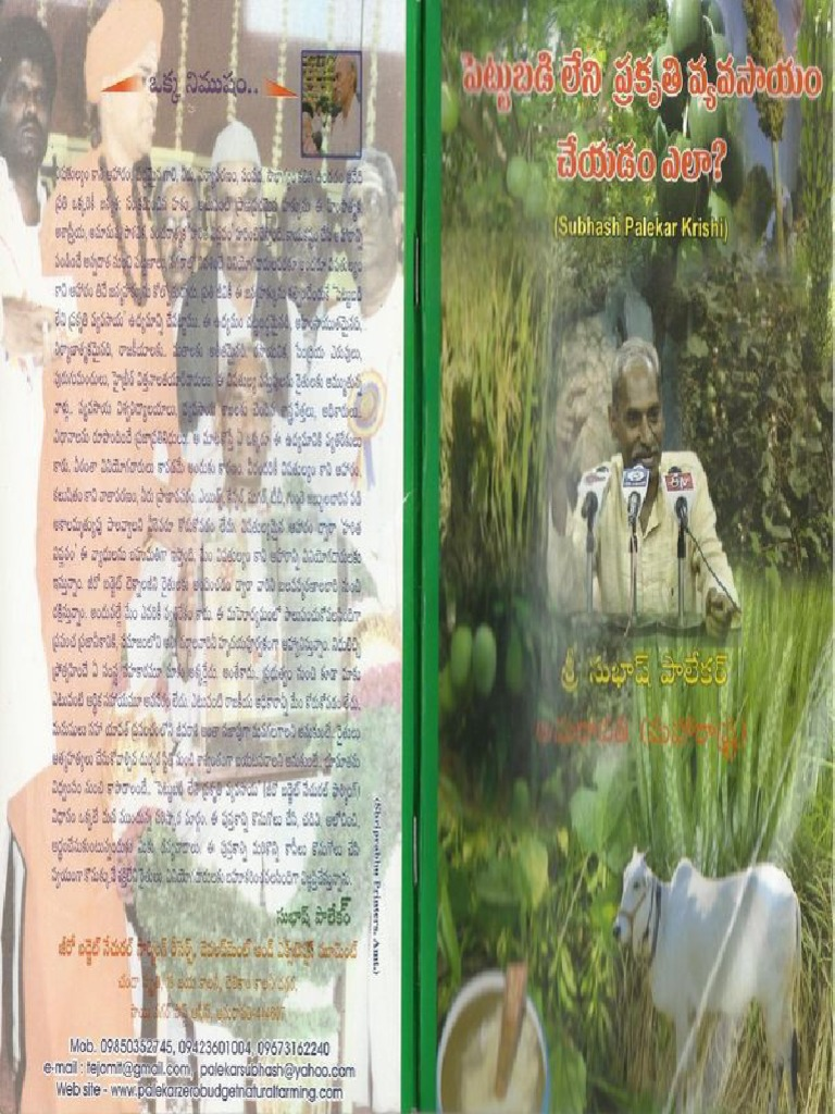 Subhash Palekar Books Pdf Download