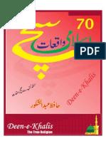 70 True Islamic Stories-URDU