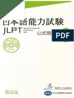 Japanese-Language Proficiency Test Official Pratice Workbook N3
