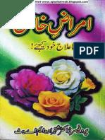 Amraz e Khas (Iqbalkalmati.blogspot.com)