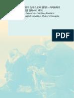 타쿠야 소마(Takuya Soma), 바트툴가 수키(Battulga Sukhee) (2014) '문화유산관광'의 일환으로서 알타이-카자흐족의 매사냥