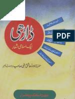 Beard (Darhi mubarak) , Sunnat e Rasool SAAW 2