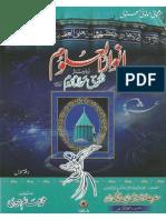 Anwaar-ul-Uloom (Daftar e Awwal)