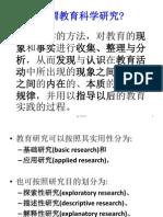 Topic 1 教育研究目的
