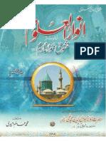 Anwaar-ul-Uloom (Daftar e Shashum)