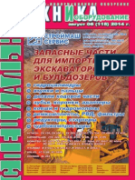 """""""Специальная техника и Оборудование"""" журнал Рекламно-Информационное обозрение № 6 (118) 2014г."""
