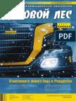 """""""Деловой Лес"""" журнал Рекламно-Информационное обозрение № 12 (168) 2014г."""