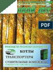 """""""Деловой Лес"""" журнал Рекламно-Информационное обозрение № 10 (166) 2014г."""