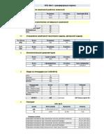 Доклад к Совещанию НПС-41