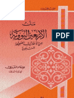 40 Hadith by Imam Nawawi - Arabic