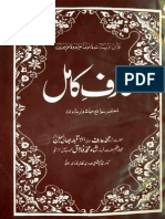 Arif-e-Kamil (Biography of Bhai Jan R.A)