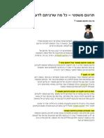 תרגום משפטי – כל מה שרציתם לדעת