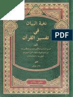 Naghbat-Ul-Bayan Fi Tafseer-Ul-Quran