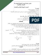 Classification Periodique Les Molecules Les Ions Exercices de Classe