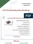 1409565959_studentGide2014-2015