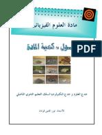 la mole - quantité de matière cours.pdf