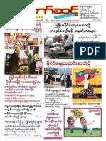 Myanmar Than Taw Sint Vol 3 No 43.pdf