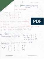 Θέμα Εξετάσεων ( Παραμετρικό Γραμμικό Σύστημα )