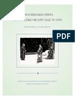 Eptanisiaki Opera.praktika Synedriou