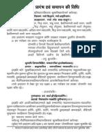 Shatkhandagam Part 11