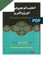Atyabul Vajeez (Urdu)
