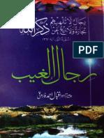 Rijaal-ul-Ghaib-Faruqi-ur-LQ.pdf