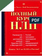 Холл М., Боденхамер Б. - Полный Курс НЛП - 2006