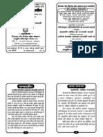 Shri Gundharvalya Strot.pdf