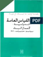Principles of Measurement (POMI) Arabic