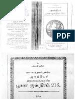 211426379 AgathiyarPooranaSoothiram Text