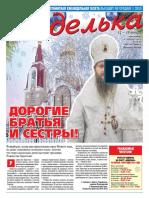 Газета Неделька №1 (985)07.01.2015