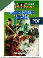 Второе правило стрелка — Правила стрелка [2] — Сергей Мусаниф